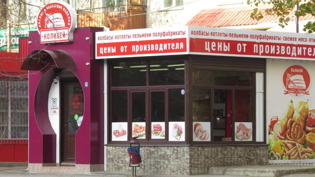 Магазин компании Колизей